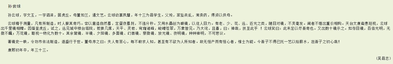 孫云球3.png